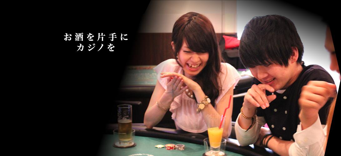 お酒を片手にカジノを,ブラックジャック、バカラ、 ルーレットが楽しめるアミューズメントバーNANA