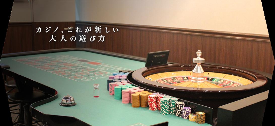 カジノバー、これが新しい大人の遊び方