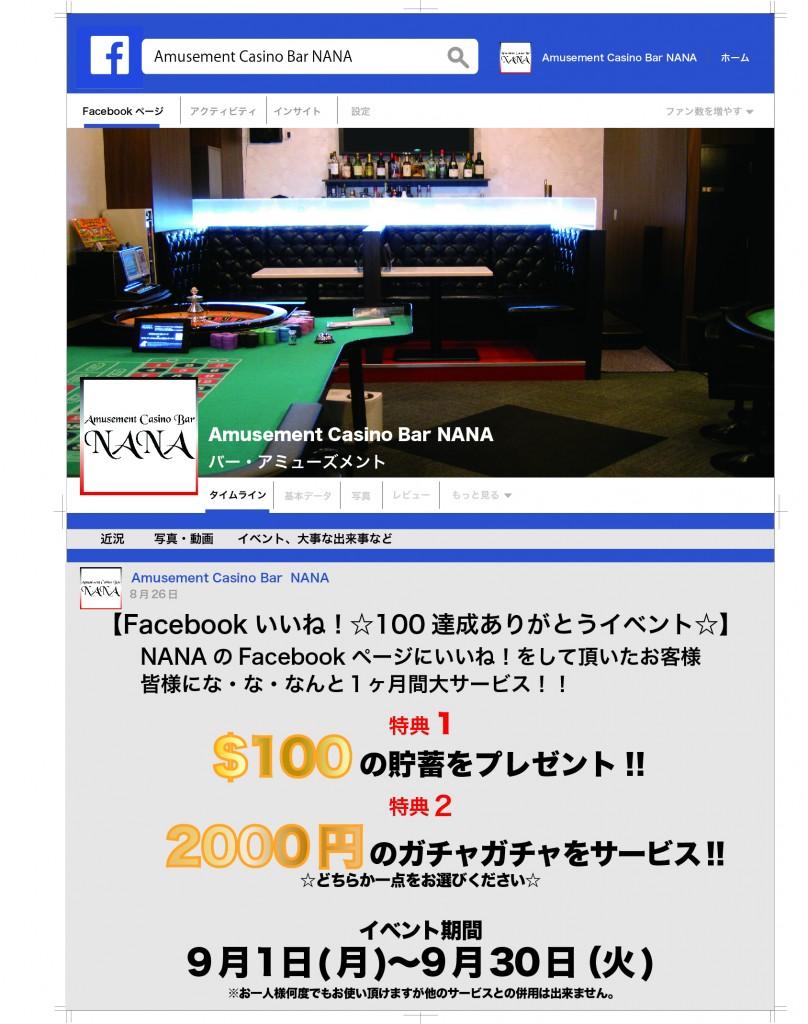 facebookいいねイベント