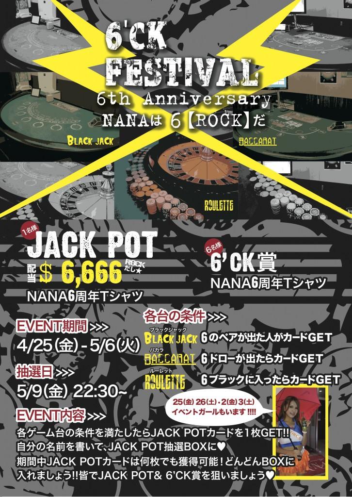 6周年event_j