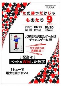 10月イベント2_convert_20131001192811